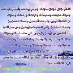 اللهم صل على محمد وآل محمد كما صليت على ابراهيم وآل ابراهيم