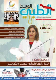 Alwasat Medical Magazine Number (28) / April 2015 العدد الثامن و العشرين من مجلة الوسط الطبي لشهر أبريل 2015.. #ديلي #العلاقات_العامة #الوسط_الطبي #البحرين #DailyPR #Bahrain #GCC #Alwasat_Medical