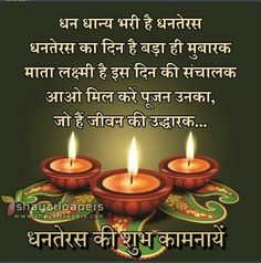 """Search Results for """"dhanteras wallpaper message"""" – Adorable Wallpapers Diwali Message, Happy Dhanteras, Hindi Good Morning Quotes, Good Morning Wallpaper, Cute Good Morning, Happy Diwali, Love Wallpaper, Wish, Congratulations"""