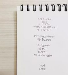 Korean Handwriting, I Love My Friends, My Love, Korean Writing, Korean Aesthetic, Learn Korean, Korean Language, Proverbs, Mindfulness