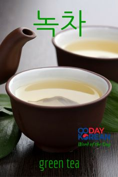 Can you use 녹차 (green tea) in a sentence? Write your sentence in the comments below!