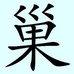 "Chinese character for ""nest"""