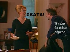Funny Greek Quotes, Funny Quotes, Series Movies, Movie Quotes, Slogan, Comedy, Funny Shit, Fun Stuff, Greece