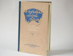 Soviet mid century patriotic music notebook for by SovietEra, $13.00