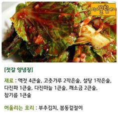 Food Festival, Korean Food, Light Recipes, Kimchi, Food Design, Food Plating, Eating Well, No Cook Meals, Cabbage