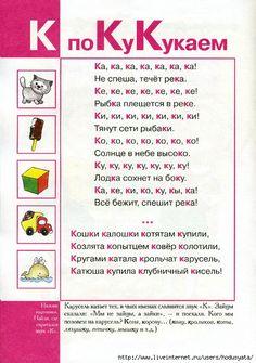 Логопедическая азбука.. Обсуждение на LiveInternet - Российский Сервис Онлайн-Дневников