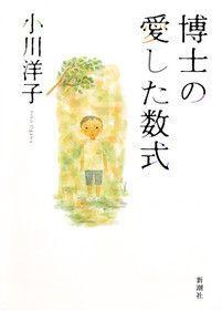 小川洋子『博士の愛した数式』 新潮社