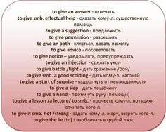 "Глагол "" to give"""