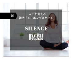 毎日の習慣にしたい自己啓発のための朝活でやる6つのことの一つが瞑想です。#朝活 #自己啓発 #毎日の習慣 #夢を叶える My Silence, Miracle Morning, Life Hacks, Lifestyle, My Style, Health, Career, Organization, Yoga