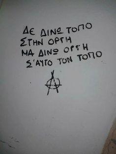 Δεν δίνω τόπο στην οργή Μα δίνω οργή σ αυτόν τον τοπο Greek Quotes, Graffiti, City, Funny, Wall, Hue, Graphite, City Drawing, Cities