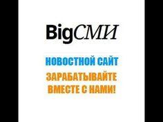 """Вопросы Ответы запуск первого инвестиционного продукта НОВОСТИ """"Big Smi""""..."""