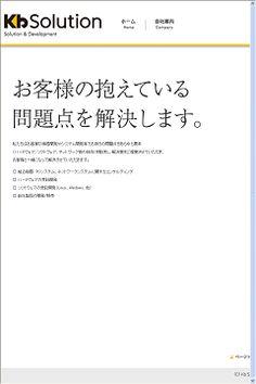 株式会社ケービソリューション 様 (2013年1月制作) http://www.kbsolution.jp/ #Web_Design