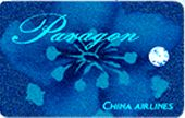 China Airlines Dynasty | travel4miles.com - Directory of Frequent Flyer Programs