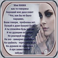 (50) Одноклассники Best Quotes, Funny Quotes, Poems Beautiful, Different Quotes, Life Philosophy, Good Thoughts, Bible Quotes, Wise Words, Quotations