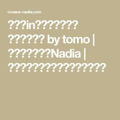 チーズinロールキャベツ トマト煮込み by tomo | レシピサイト「Nadia | ナディア」プロの料理を無料で検索