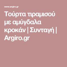 Τούρτα τιραμισού με αμύγδαλα κροκάν | Συνταγή | Argiro.gr