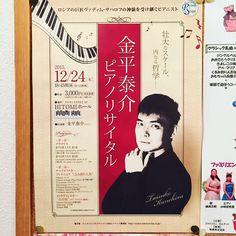 世界的ピアニストでガクヤミュージックスクールの ピアノ講師 金平泰介先生のピアノリサイタルが行われます! 是非ご観覧くださいませ〜