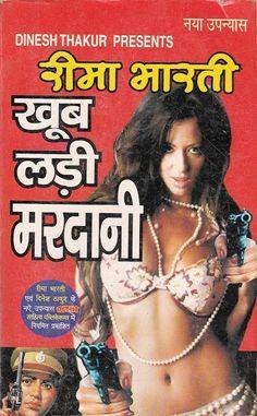 Free Download Khoob Ladi Mardani Reema Bharti Hindi Novel Pdf