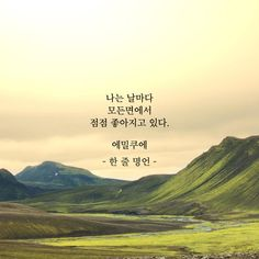 Wise Quotes, Famous Quotes, Korea Wallpaper, Korean Language Learning, Korean Quotes, Better Life, Sentences, Affirmations, Literature