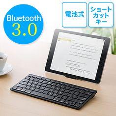 iPhone・iPadの文字入力に最適なBluetoothキーボード。軽量でコンパクトなサイズで持ち運びがしやすく、机上を有効活用できる省スペース設計。iPhoneやiPadで便利なショートカットキー搭載。