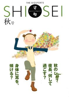 BIG SPORTS季刊誌「SHISEI」表紙