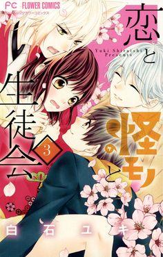 Koi to Kaimono to Seitokai Capítulo 11 página 1 (Cargar imágenes: 10) - Leer Manga en Español gratis en NineManga.com