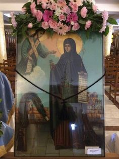 Holy Family, Holy Spirit, Holi, First Love, Saints, Prayers, Angel, Icons, Painting