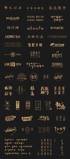 2013.8-2017.8字体合集——疯狂的铅笔头 on Behance Gfx Design, Typo Design, Word Design, Typographic Design, Graphic Design Typography, Lettering Design, Branding Design, Chinese Fonts Design, Japanese Graphic Design