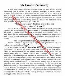 Kashi Awan Kashiawanee On Pinterest My Favorite Pastime Essay My Ideal Personality Hazrat Muhammad Saw Essay  English  Essay For You