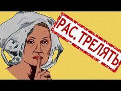 ВидеоОбзор#2 - ТОТАЛИТАРНАЯ ЛОЖЬ!! Депутат Ирина Яровая.