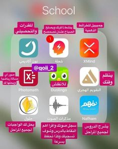 حبيت الفكره وبعض التطبيقات مجربة 💜💤 Iphone Photo Editor App, Study Apps, Pc Android, Iphone App Layout, Learning Websites, Me App, Editing Apps, Study Skills, Tecno