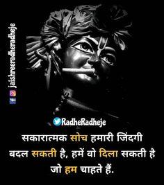 Krishna Quotes In Hindi, Jai Shree Krishna, Zindagi Quotes, Bhagavad Gita, Depression Quotes, Hare Krishna, Good Morning Quotes, Aesthetic Art, Qoutes