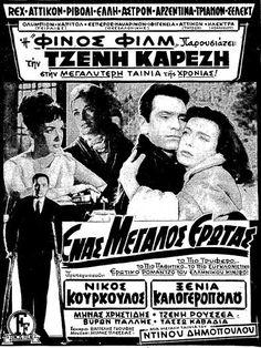 Greek, Cinema, Memes, Movie Posters, Decor, Movies, Decoration, Meme, Film Poster