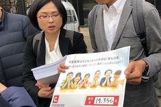 子どもを守るはずのルールを撤廃…?学童の要員維持を求め1万4000人が署名 Company Logo, Japan, News, Japanese Dishes