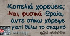Οι Μεγάλες Αλήθειες του Σαββατοκύριακου Funny Greek Quotes, Greek Memes, Funny Picture Quotes, Funny Images, Funny Photos, Funny Statuses, Images And Words, Jokes Quotes, Funny Stories