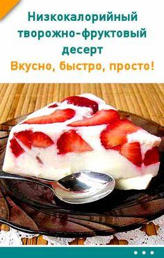 Низкокалорийный творожно-фруктовый десерт. Вкусно! Просто! Быстро!