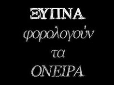 Greek Quotes, Relentless, Hilarious, Funny, Finding Peace, Positive Thoughts, Life Is Good, Positivity, Let It Be