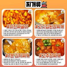 Korean Food, Chana Masala, Curry, Easy Meals, Cooking Recipes, Yummy Food, Baking, Ethnic Recipes, Life Design