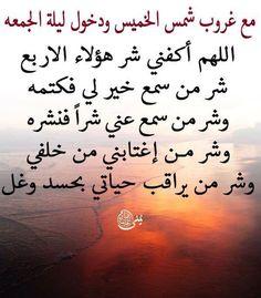 مع غروب شمس الخميس ودخول ليلة الجمعة Quran Quotes Inspirational Quran Verses Powerful Quotes