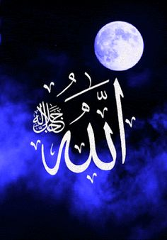 Discover & share this Animated GIF with everyone you know. GIPHY is how you search, share, discover, and create GIFs. Allah Wallpaper, Islamic Wallpaper, Islamic Images, Islamic Pictures, Islamic Quotes, Gift Animation, Kaligrafi Allah, Good Night Prayer, Name Paintings