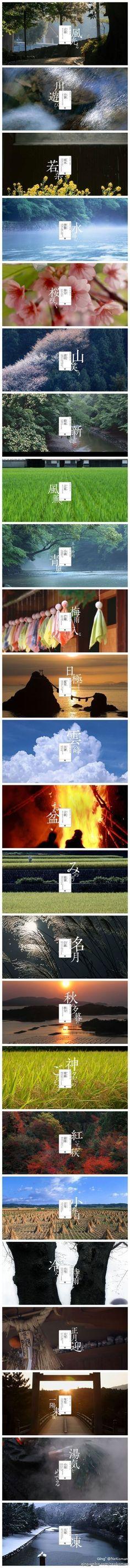 【美到窒息的日本二十四节气摄影图,走进日本传统之美!】