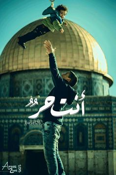 Remember that : you are free . Palestine History, Palestine Art, Islamic Qoutes, Islamic Art, Dome Of The Rock, Palestinian Embroidery, Love In Islam, Photo Images, Visual Hierarchy