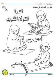 die 39 besten bilder von islam malbuch | islam, wenn du