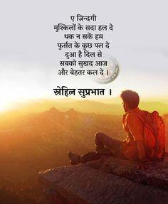Good morning status in Hindi Hindi Good Morning Quotes, Good Morning Msg, Good Morning Messages, Good Morning Greetings, Suprabhat Images, Night Qoutes, Morning Status, Status Hindi, Good Thoughts