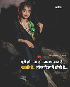 Good Thoughts Quotes, Good Life Quotes, Good Morning Quotes, Positive Thoughts, Shyari Quotes, Story Quotes, Love Quotes In Hindi, Romantic Love Quotes, Mood Off Quotes