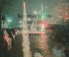 ellhnika, ellhnika quotes, ελληνικα, στοιχακια