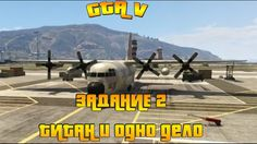 ТИТАН И ОДНО ДЕЛО GTA V Online PS4 ЗАДАНИЕ
