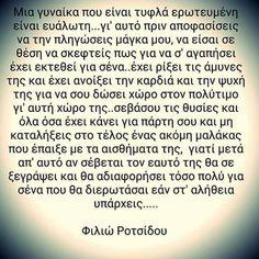 Unique Quotes, Love Quotes, Greek Quotes, Woman Quotes, Psychology, Poems, Angel, Smile, Motivation