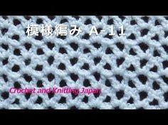 模様編み A-11【かぎ針編み初心者さん】編み図・字幕解説 Double Crochet Pattern / Crochet and Knitting Japan - YouTube