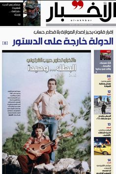 Media, 20 11 2017 | Interview With Habib Shartouni - The Hero Stands Alone, al-Akhbar newspaper, [time: a day before his trial] Beirut, Lebanon.